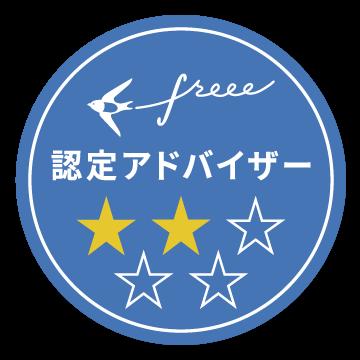 freee認定2つ星_青